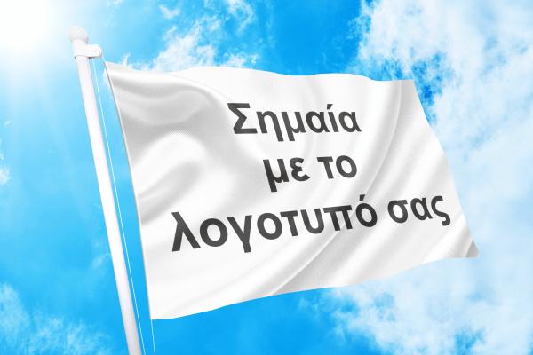 Σημαία-με-το-λογότυπό-σας.