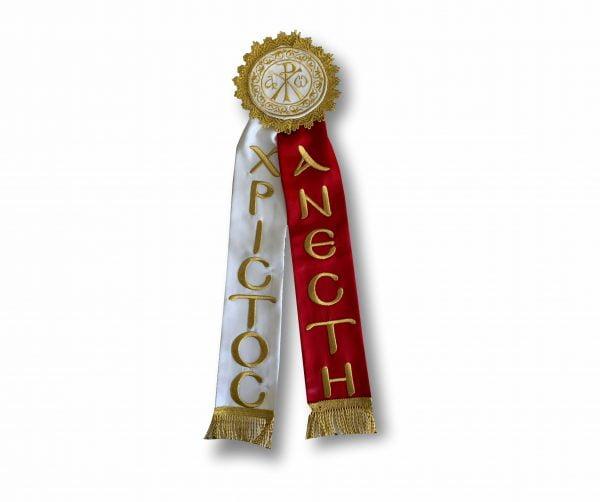 Χρυσοκέντητες κορδέλες στολισμού με επιγραφή Χριστός Ανέστη #1.jpg