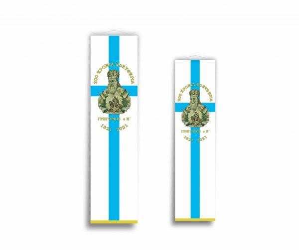 200-χρόνια-επανάσατση-ήρωες-1821-αγορά-τιμή-Σημαίες-Κοκκώνης-KOKKONIS-FLAGS-ΛΑΒΑΡΟ-ΕΠΑΝΑΣΤΑΣΗΣ-Γρηγόριος-ο-Ε΄-scaled.jpg