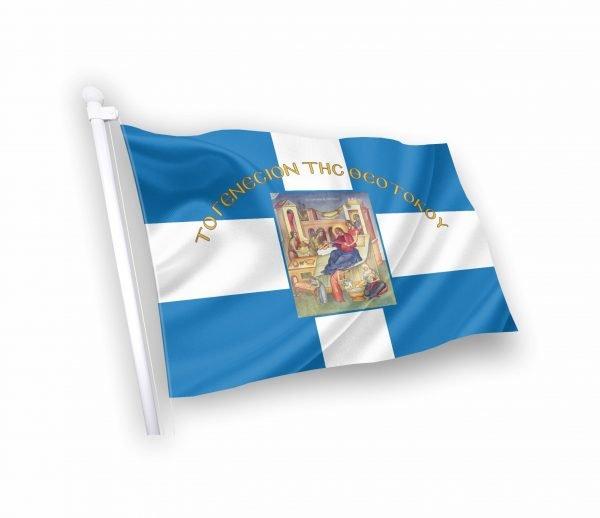 σημαία Γενέσιον Θεοτόκου