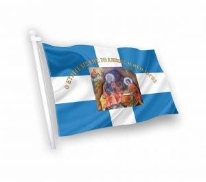 Άγιος Ιωάννης Σημαία