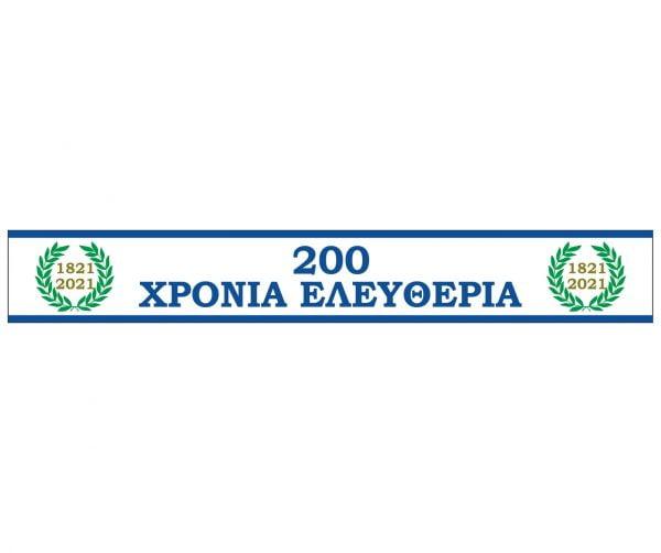 ΠΑΝΟ 200 ΧΡΟΝΙΑ ΕΛΕΥΘΕΡΙΑ ΚΟΚΚΩΝΗΣ ΣΗΜΑΙΕΣ FRIXOS KOKONIS FLAGS αγορά τιμή