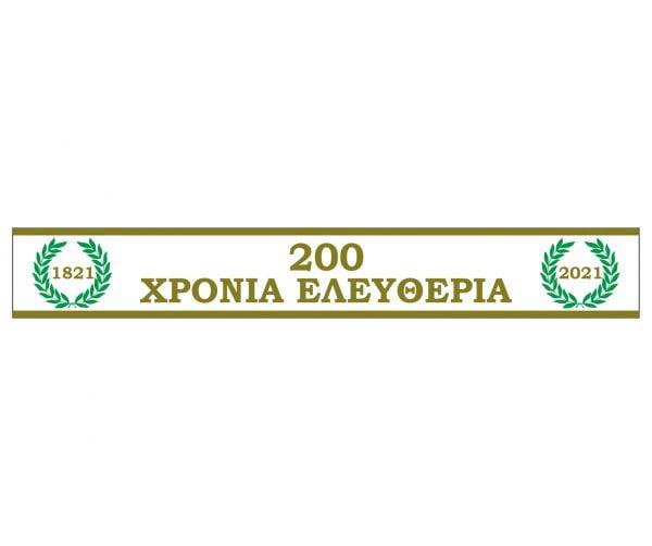 ΠΑΝΟ 200 ΧΡΟΝΙΑ ΕΛΕΥΘΕΡΙΑ ΧΡΥΣΟ ΚΟΚΚΩΝΗΣ ΣΗΜΑΙΕΣ FRIXOS KOKONIS FLAGS αγορά τιμή