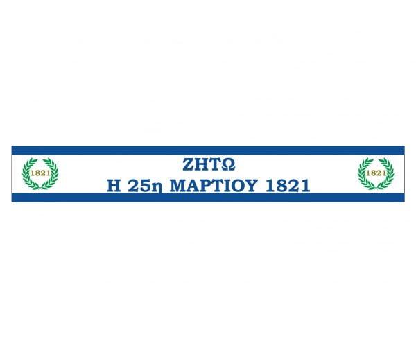 ΠΑΝΟ 25 ΜΑΡΤΙΟΥ 1821 ΚΟΚΚΩΝΗΣ ΣΗΜΑΙΕΣ FRIXOS KOKONIS FLAGS αγορά τιμή