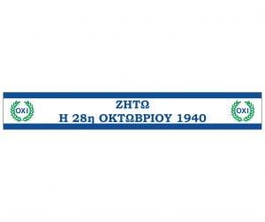 ΠΑΝΟ 28 ΟΚΤΩΒΡΙΟΥ 1940 ΚΟΚΚΩΝΗΣ ΣΗΜΑΙΕΣ FRIXOS KOKONIS FLAGS αγορά τιμή